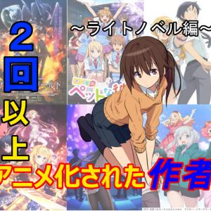 2回以上アニメ化された作者 ~ライトノベル編~