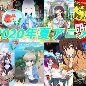 【2020年夏アニメ】僕が今期視聴予定の作品を紹介! ぜひアニメ視聴の参考に!