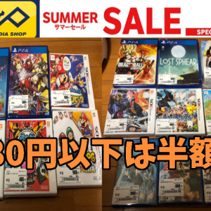 2020 8/8~16「ゲオのサマーセール」戦利品 980円以下の中古ゲームソフトが半額の大盤振る舞い!!!