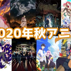 【2020年秋アニメ】は何を観る? 僕が視聴予定の作品を紹介!&全作品のPV感想など