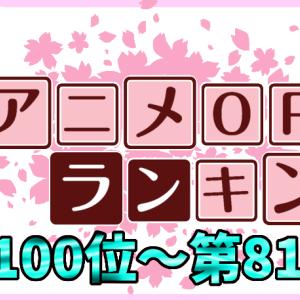 「オレ的アニメOPランキングTOP100」第100位~第81位 俺が好きなアニメOPはコレだ!