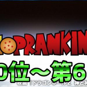 「オレ的アニメOPランキングTOP100」第80位~第61位 興奮して胸が高鳴るアニメのOPを列挙紹介!
