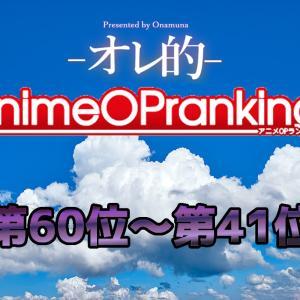 「オレ的アニメOPランキングTOP100」第60位~第41位 メジャーな作品からマイナーな作品まで!!