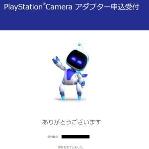 PS5でPSVRを使いたい人必見! PSVR所有者向けに「PlayStation Camera アダプター」無料提供、申込受付が開始