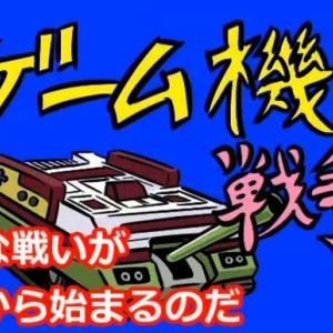 【#今の小学生は知らない!?】『ゲーム機大戦』という日本のゲームの歴史を面白く学べる傑作動画