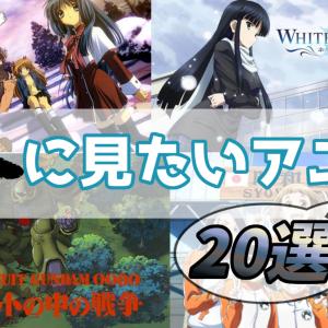 【2020年決定版】冬にこそ見たいおすすめアニメ20選 冬らしいアニメといったらコレ!