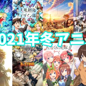 【2021年冬アニメ】は何を見る? 僕が視聴予定の作品を紹介! 参考がてらにどうぞ