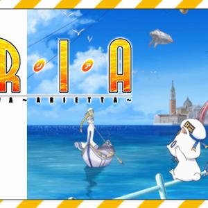 """『ARIA The OVA ~ARIETTA~』感想・評価レビュー そのちょっとだけ""""特別感""""のあるOVAったら...【アニメレビュアーズ#22】"""