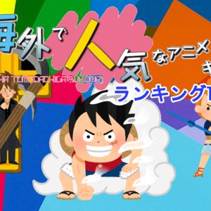 海外で人気なアニメキャラクターランキングTOP100【2021年最新版】