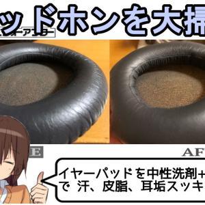 【実録】ヘッドホンの耳垢や皮脂を綺麗に! イヤーパッドのおすすめ掃除方法を紹介!