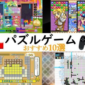 【Switch・PS4・DS etc…】コンシューマーのパズルゲームおすすめソフト10選!
