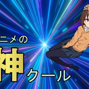 アニメの大豊作「神クール」を決めようぜ!