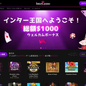 【紹介オンラインカジノ】インターカジノ
