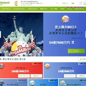 【紹介オンラインカジノ】Lottoland(ロトランド)