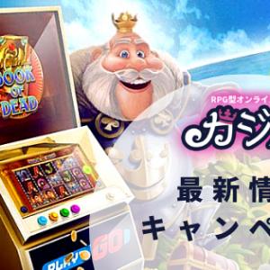 【カジ旅】Playson CashDays、神オファー、仮想通貨で入出金が可能に!