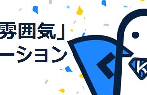 【Konibet】「夏の雰囲気」プロモーション開催!★最新★