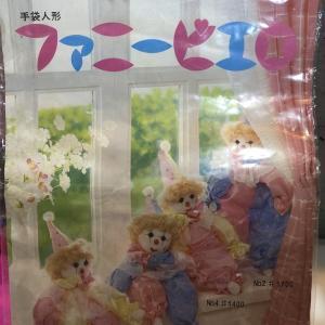 手袋人形 ファニーピエロ制作