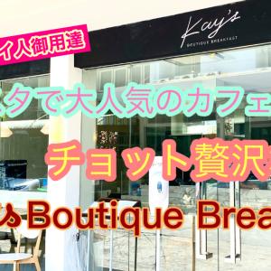 インスタで大人気のカフェでチョット贅沢な朝食【Kay's Boutique Breakfast】