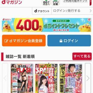 dアカウントの作成方法|dマガジンで雑誌を読むのに必要でした。