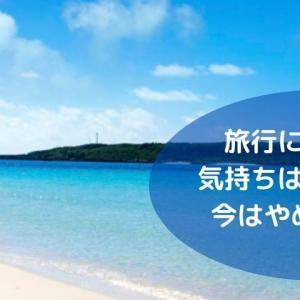【お願い!今は沖縄に行くの控えて】