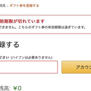 Amazonギフト券の有効期限は1年間なのか?