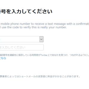 Twitterの認証コードが届かない件でやったこと【2020/03/18解決・追記】