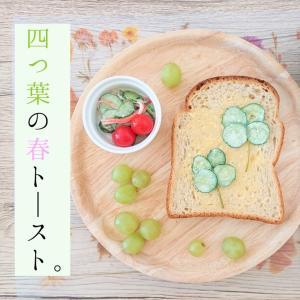 四つ葉の春トーストで気分の上がる朝食に❁クローバーって最高○つ葉あるって知ってますか?