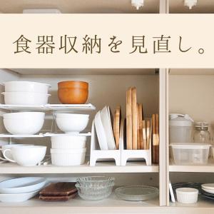 食器収納を見直し!!収納も変えました。心地の良い量ってあるよね。