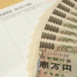 円預金は実質毎年目減りしているのはご存知ですか?