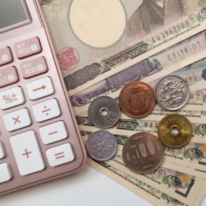 人生の三大支出 一番大事なのは?