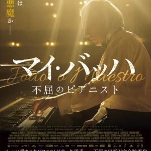 天才バッハ奏者、その手を動かすのは天使か悪魔か/映画『マイ・バッハ 不屈のピアニスト』予告編