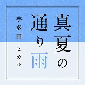♪宇多田ヒカル/真夏の通り雨