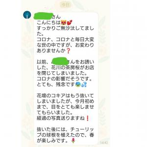 札幌コキア情報(*^^)v♪宮本浩次/異邦人