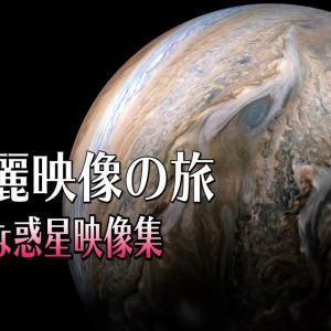 【4K】木星実写映像!超美麗映像の旅~アートのような惑星~[4K] Jupiter Super