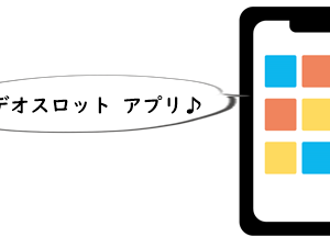 ビデオスロット アプリ