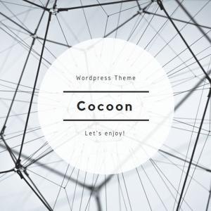 WordPressのテーマはCocoonに決まりでしょう。それ以外は・・・