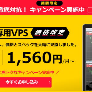 VPS登録方法