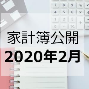 【2020年2月分】めいの家計簿公開