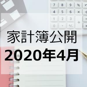 【2020年4月分】ワーママめいの家計簿公開