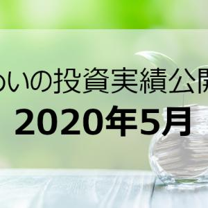 【2020年5月分】めいの投資実績を公開!
