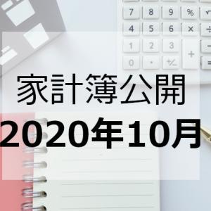 【2020年10月分】ワーママめいの家計簿公開