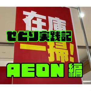 【せどり実践記】イオン AEON仕入れについて