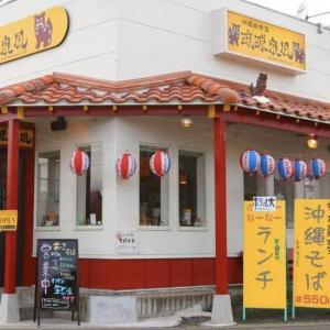 【グルメ編】長野市の琉球泉風さんに行ってきました