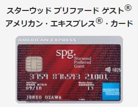 【2021年版】せどりとの相性抜群!SPGアメックスカードとは?