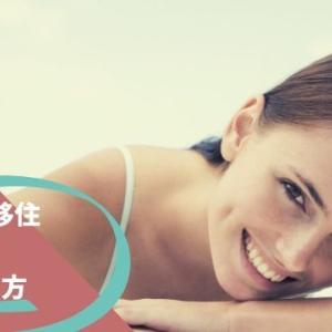 【体験談】育休移住の始め方!もらえるお金・育休手当・支出・生活費