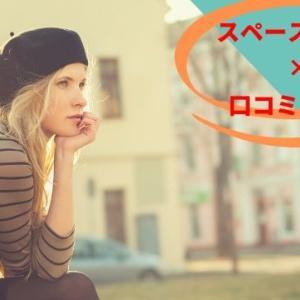 【スペースプラス】解約方法・料金・評判・口コミ・キャンペーン