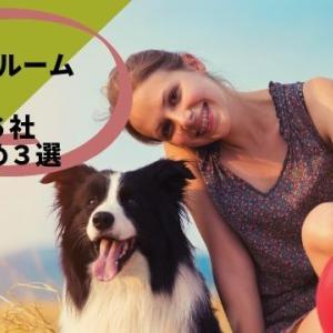 トランクルームおすすめ3選!レンタル倉庫・格安・メリット・評判
