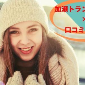 【加瀬トランクルーム】解約方法・料金・評判・口コミ・キャンペーン