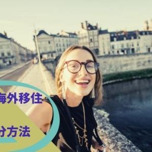 育休中に海外移住する方法!日本の家はどうする?【持ち家・賃貸】