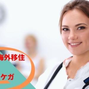 育休中に海外移住する方法!病気やケガはどうする?【海外旅行保険】